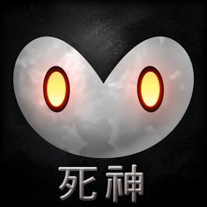 死神:苍白剑士的传说